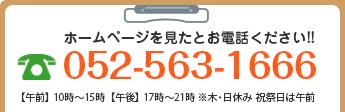 052-563-1666