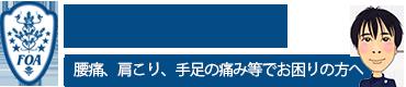 名古屋駅(名駅)の整体、マッサージなら「FOAきらく整体 名古屋駅店」 ロゴ