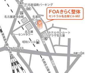 名古屋駅(名駅)FOAきらく整体 アクセスマップ